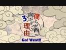 【ボイスドラマ】 僕らが西へ向かう理由 3の1 【Coconeオリジナル】
