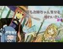 【アーシャのアトリエ】葵もお姉ちゃん気分を味わいたい#4【VOICEROID実況】