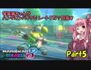 【マリオカート8DX】琴葉茜ちゃんがハングオンバイクでレート1万↑目指す Part5
