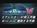 【地球防衛軍5】エアレイダーINF突入作戦 Part36【字幕】