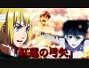 【MAD】Attack on Titan 紅蓮の弓矢 × 進撃の巨人【AMV】