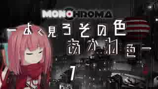Monochroma -よく見ろその色あかね色- 1