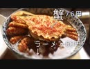 簡単!(=゚ω゚)ノ蟹ラーメン