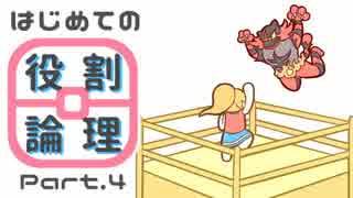 【ポケモンUSM】はじめての役割論理Part.4