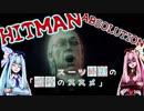 【HITMAN ABSOLUTION】スーツ姉妹の「暗殺のススメ」#11【VOICEROID実況】