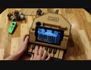 【Nintendo Labo Toy-Con Piano】スーパーマリオオデッセイのJump Up, Super Star!を演奏してみた