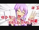 【PS4版DbD】ゆかりさんは『DEAD END』を回避したい。#3【VOICEROID実況】