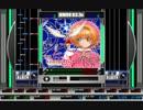 「OLDSKOOL VS FUTURE」【コピーBMS_CCさくら】CLEAR
