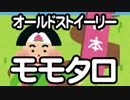 第13位:昔話 桃太郎 thumbnail