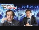 【宮家邦彦】飯田浩司のOK! Cozy up! 2018.05.04