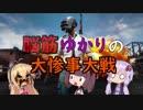 【PUBG】脳筋ゆかりの大惨事対戦4【VOICEROID実況】