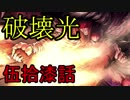【神咒神威神楽 曙之光】 歪んだ世界の真実に迫る 伍拾漆話