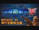 【地球防衛軍5】一般R、INF縛りでhageるM44【ゆっくり実況】