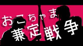 【MMD刀剣乱舞】おこちゃま兼定戦争