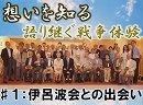 【語り継ぐ戦争体験】第1回:伊呂波会との出会い<初回無料>