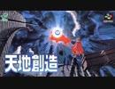 天地創造 BGM集+アレンジ集【リマスタリング版】