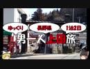 【ゆっくり旅行】男一人上田旅【part4】