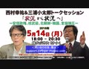 [イベント告知]西村幸祐&三浦小太郎トークセッションAJER2018.5.4(CM1)