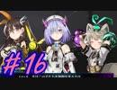 【実況】美少女たちと絶望のバグVR世界の謎に挑む【Death end re;Quest】 五夜目 part16