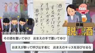 【TOKIO欠ける宙船替え歌】酒船【弟の姉】