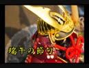 【ボイス】日本の歳時 第三回(端午の節句)_ナレーション【れお社長】