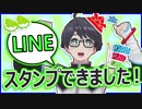 【重大発表】LINEスタンプ発表だああああ!!!!