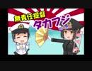 【艦これ】無責任提督タカフジ【デレマス】
