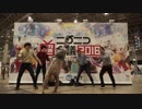 【RAB】ゴーストルール踊ってみた inニコニコ超会議2018【リアルアキバボーイズ】