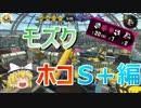 【ゆっくり実況】S+からウデマエXチャレンジ#2【Splatoon2】