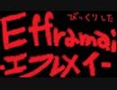 【実況】死んだら終わり!恐怖のホラゲ巡り3巡目:エフレメイ