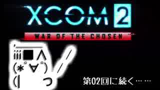 シリーズ未経験者にもおすすめ『XCOM2:WotC』プレイ講座第01回