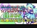 ☆7解放記念!魔獣ラッシュ1135F 超童話砲で2分KO【ぷよクエ】