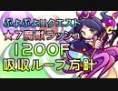 ☆7解放記念!魔獣ラッシュ1200F 吸収ループ方針【ぷよクエ】
