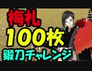 梅札100枚『静形薙刀』鍛刀チャレンジ!!!