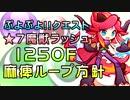 ☆7解放記念!魔獣ラッシュ1250F 麻痺ループ方針【ぷよクエ】