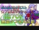 ☆7解放記念!魔獣ラッシュ1270F 無限タフネス方針【ぷよクエ】