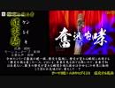 【真・三國無双6Empires】健一族だョ!40人集合!ゆっくり実況プレイ Part13(前編)