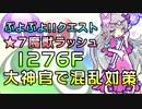 ☆7解放記念!魔獣ラッシュ1276F 大神官で混乱ゴリ押し【ぷよクエ】