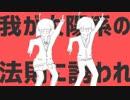 『太陽系デスコ』 合わせてみた 赤ティン&島爺