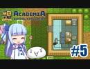 【Academia : School Simulator】一緒に学ぼう!饅頭学園05【ゆっくり琴葉姉妹】