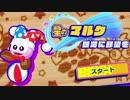 【スターアライズ実況】ピンクの勇者と星の危機!!【part29】