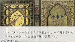 世界の奇書をゆっくり解説 第8回 「サンゴルスキーのルバイヤート」