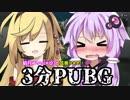 【3分PUBG #5】鉄ノ雨ニモマケズ【VOICEROID実況】