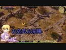 【TitanQuest】ゆかまきのタイタンクエスト 単発【VOICEROID実況】