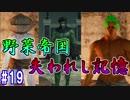 【ソウルシリーズツアー3章】ダークソウル2~スカラーオブザファーストシン~part19