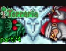 【Terraria】ハードコアでterraria最強完璧を目指す ~part74~