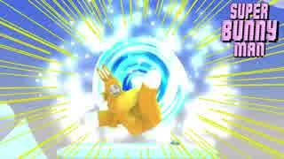 【バカゲー】暴れろ!クレイジーウサギ!Super Bunny Man実況!#5