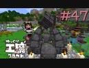 ゆっくり工魔クラフトS5 Part47【minecraft1.10.2】0163