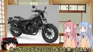【まだ車載動画ではない】琴葉姉妹とおバイクしたい!part.0【茶番のみ】