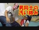 【オフショット集】レディ・Aがドッキリしたお仕置き動画【ある意味本編】